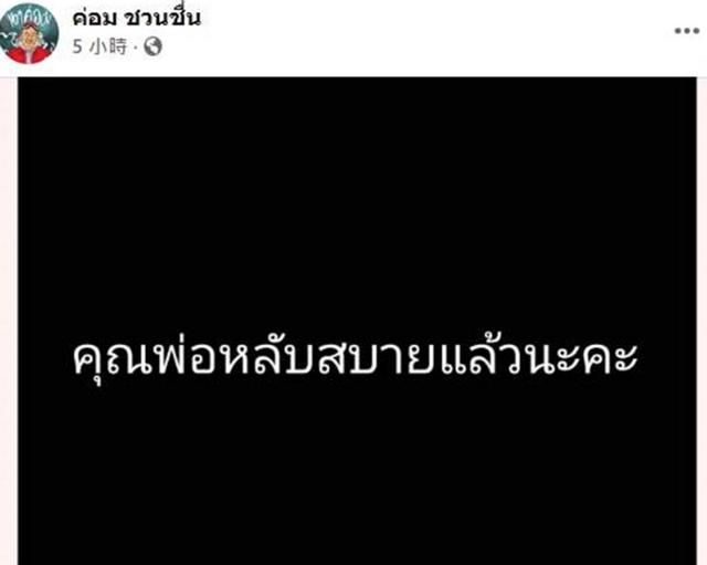泰国国宝级演员kom染新冠不幸去世!确诊仅18天,临终饱受折磨