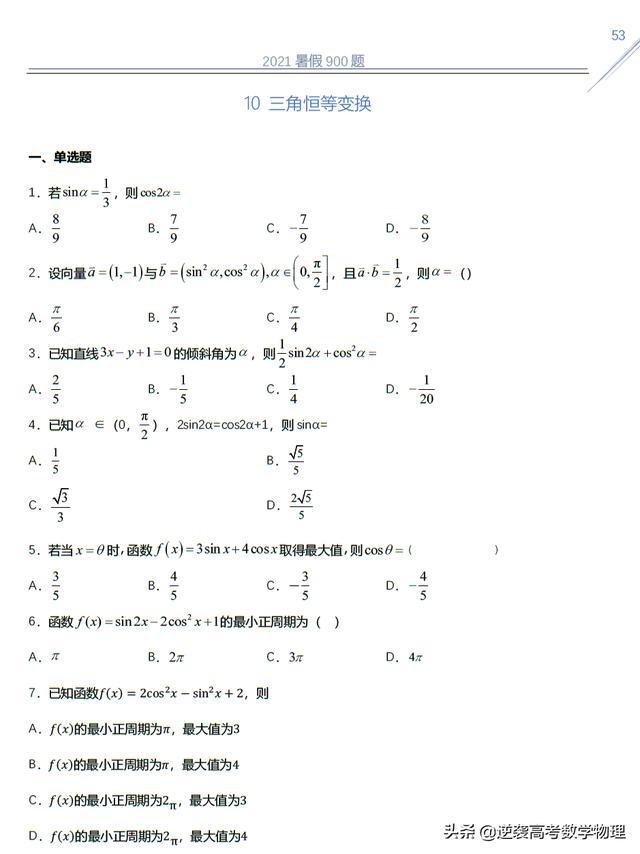 2021年新高考数学重点考察内容—30道三角恒等变换练习题