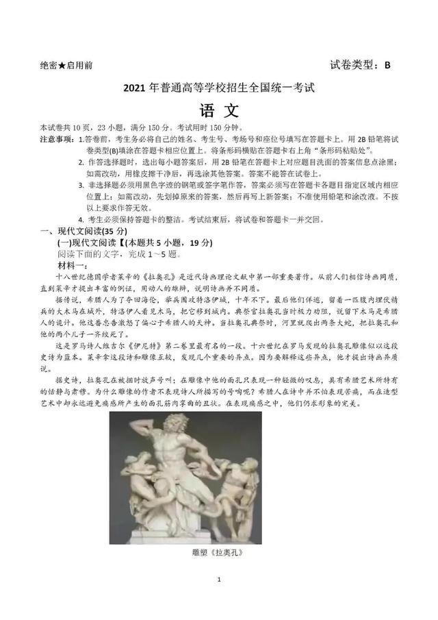 2021年高考语文试卷(附答案)