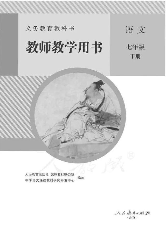 教师教学用书 初中语文七年级下册 初一语文教参PDF版