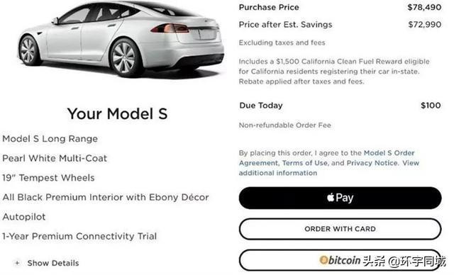 特斯拉汽车对外开放BTC支付购车