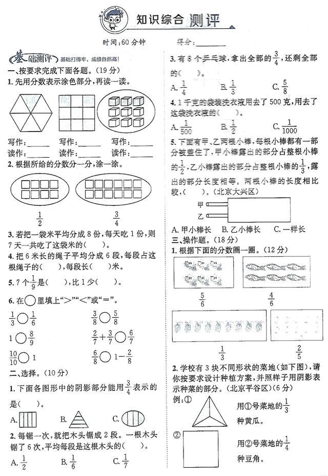 三年级数学下册第六单元《认识分数》测试卷,单元考试前练练手