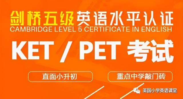 惊喜!这套免费的KET/PET模拟真题,是捡到最大的宝