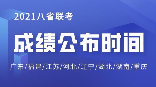 江苏研究生成绩查询,八省联考最新消息,江苏省即将公布成绩,其他省考生等得很着急