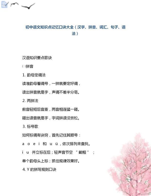 """这老师厉害!将初中语文重点整理成""""口诀"""",学生""""个个高分"""""""