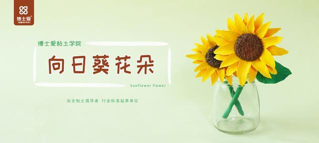 怎么做粘土,儿童抗菌粘土DIY教程——向日葵花朵