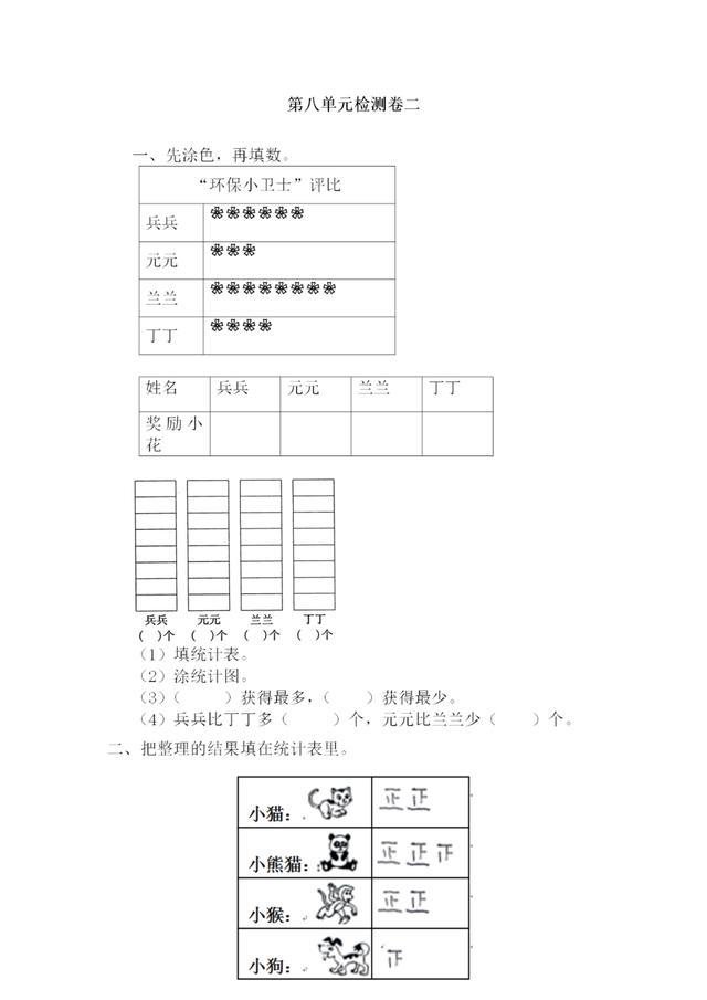 青岛版数学三年级下册第八单元测试卷二(含答案,可下载)