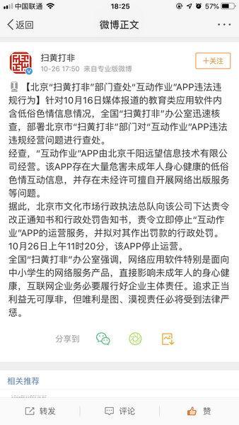 """互动作业网页版,北京""""扫黄打非""""部门查处""""互动作业""""APP违法违规行为"""