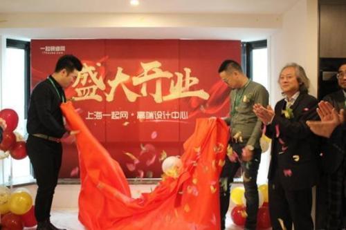 一起装修网,一起装修网上海高端设计中心盛大开业