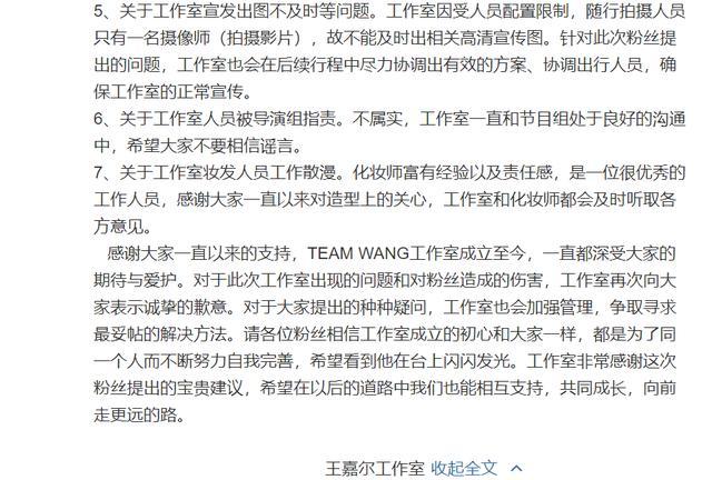 "「GOT7」「分享」190301 TeamWang就粉丝反应的工作室问题作出回应""诚挚的歉意"" 全球新闻风头榜 第2张"