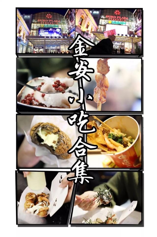 美食大街,收藏!中央大街金安国际最全的美食小吃合集都在这里了!