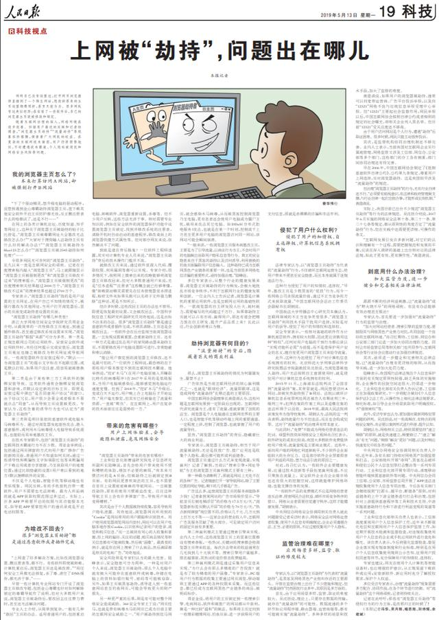 """网页劫持,人民日报重磅调查:上网被""""劫持"""",问题出在哪儿"""