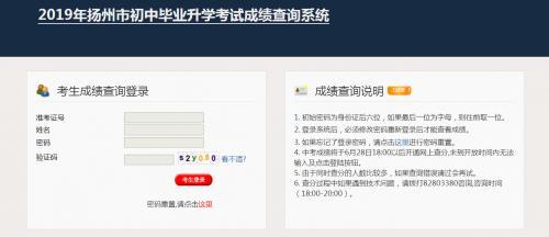 初中成绩查询,2019年扬州市初中毕业升学考试成绩查询系统