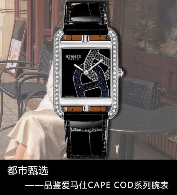 都市甄选 品鉴爱马仕CAPE COD系列腕表