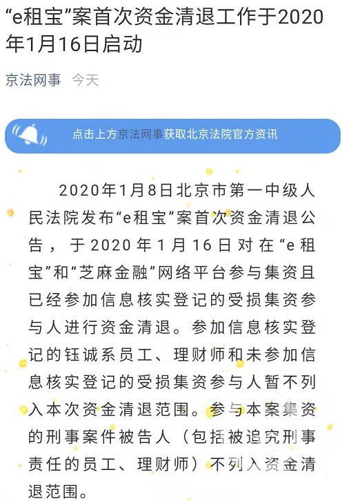 "e租宝最新消息,未兑付金额达380亿""e租宝案""清退工作16日启动"