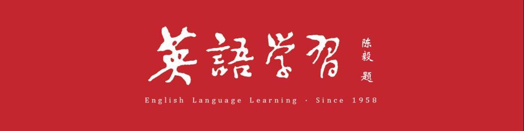 王建平 | 三个策略,优化你的小学英语听说教学