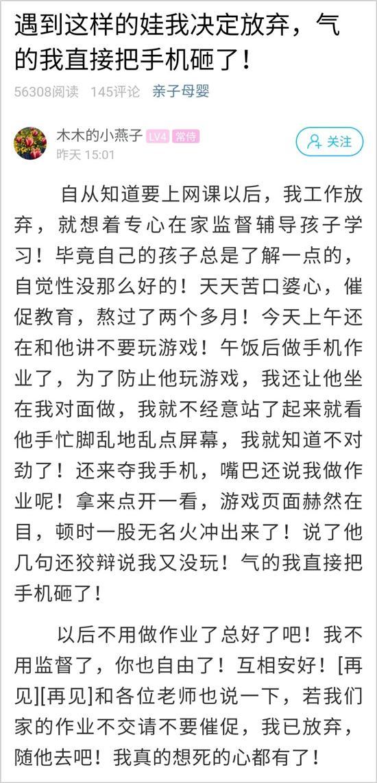 网页作业,孩子网课作业做到一半 杭州一妈妈崩溃!差点气进医院……