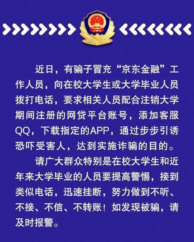 """预警 警惕""""京东白条学生贷款账户""""注销诈骗!快扩散..."""