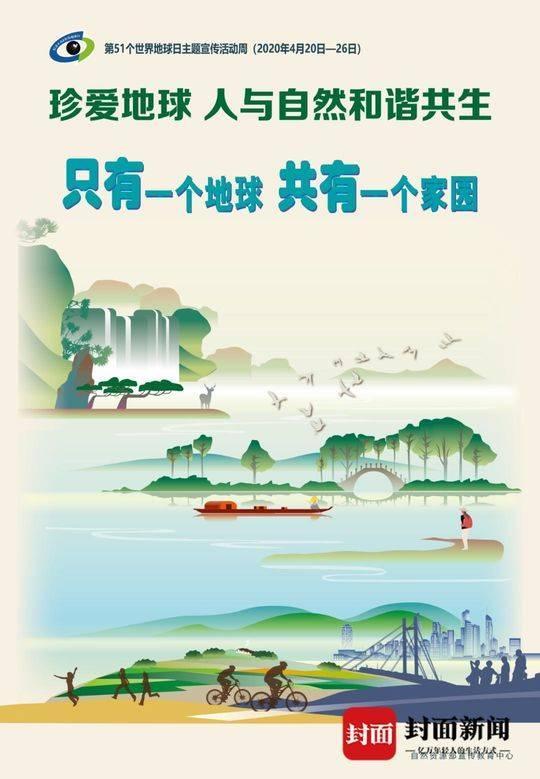 4月22日是什么节日,第51个世界地球日宣传海报出炉