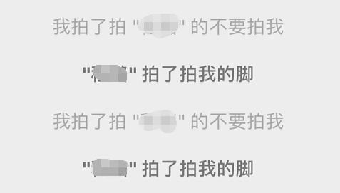 微信拍一拍搞笑后缀的句子,微信拍一拍后缀怎么设置 微信拍了拍搞笑后缀添加方法教程汇总