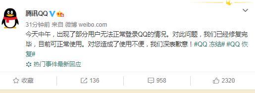 qq网页登陆,QQ无法登录?腾讯官方道歉:已修复完毕,目前可正常使用
