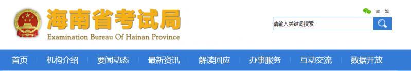 海南省教育考试院,海南省考试局官网 微信平台 2020海南高考成绩查询入口系统
