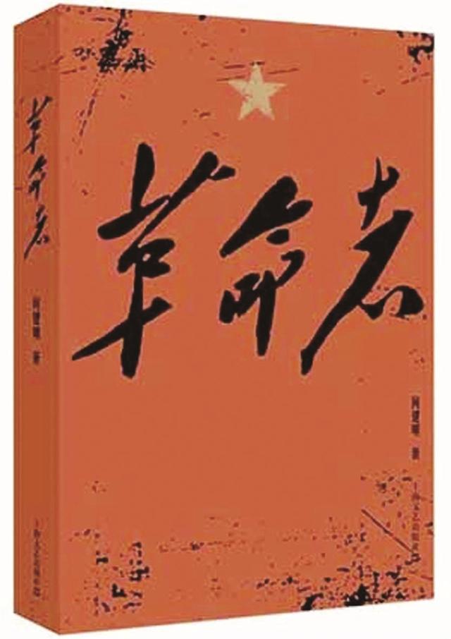 读书笔记好句,阅读|《革命者》:用生命谱写信仰之歌