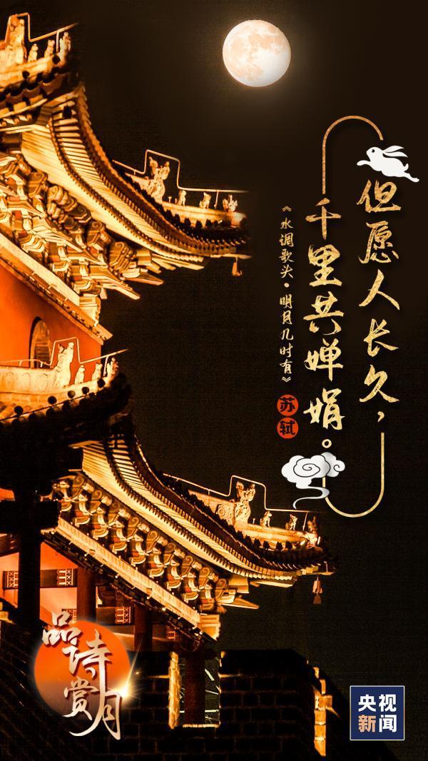 关于中秋节的古诗有哪些,这些中秋诗词,美到极致
