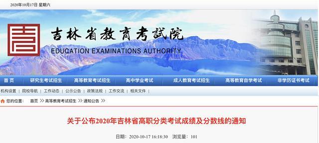 吉林省高考成绩查询,吉林省高职分类考试成绩及分数线公布