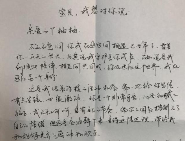 家长寄语小学,妈妈对你的爱一直到月亮,再从月亮上回到这里……江湾小学家长给孩子写的信好暖