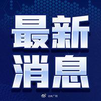 9月19日前福建全省师生员工全体核酸检测 全球新闻风头榜 第1张