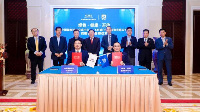 中国投资有限公司,中国国际经济交流中心与飞利浦(中国)投资有限公司签署《合作框架协议》