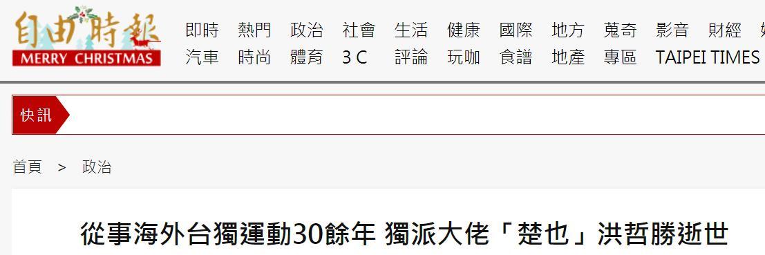 """台媒:岛内又一个""""独派大佬""""去世"""