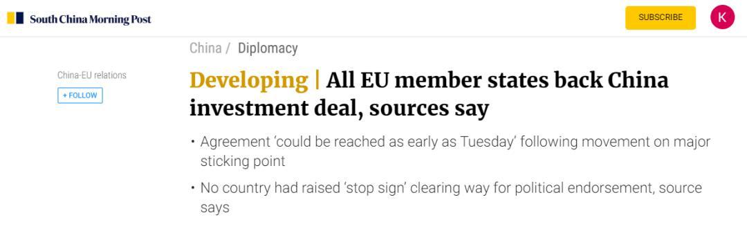 中欧投资协定,外围突传重磅!欧盟全面支持中欧投资协定,最早周二达成?欧股先涨为敬,A股稳了?影响有多大?