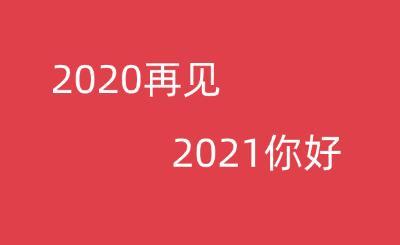 美好祝愿的简短句子,元旦跨年零点祝福语大全 2021元旦短信微信祝福语暖心句子