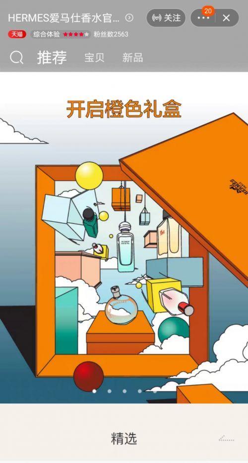 HERMRS爱马仕香水官方旗舰店将于1月22日在天猫正式开启