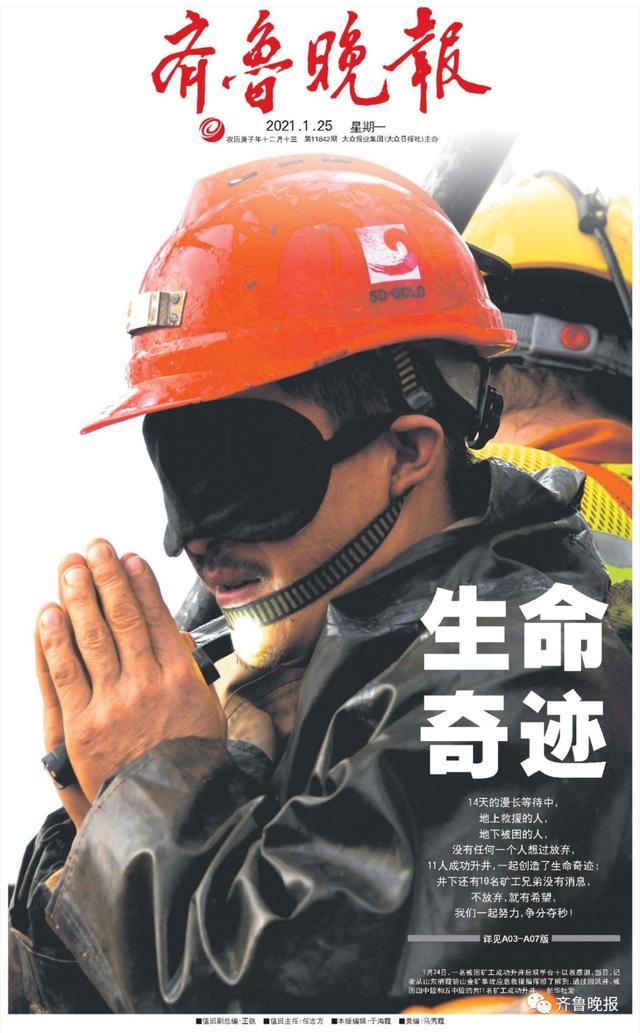 栖霞金矿石安全事故援救已建立联系的11人所有取得成功升井