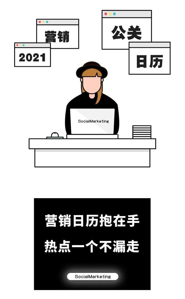 北京营销策划公司,2021年营销日历,快点收藏