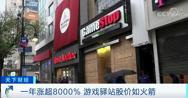 """""""游戏驿站""""这只个股早已持续暴涨数日,比较出现异常的买卖个人"""