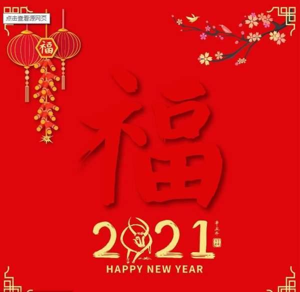 福字图片,2021年支付宝集福福字图片 支付宝敬业福2021 2021年支付宝福字图片大全