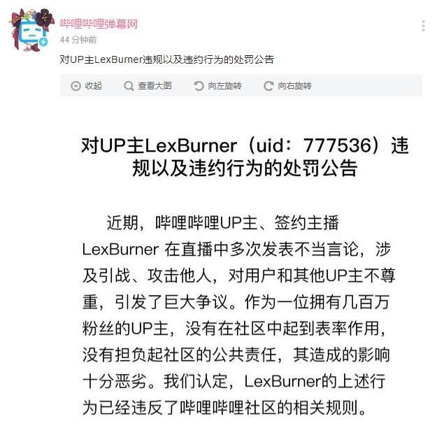 LexBurner因数次直播间发布不正当性观点