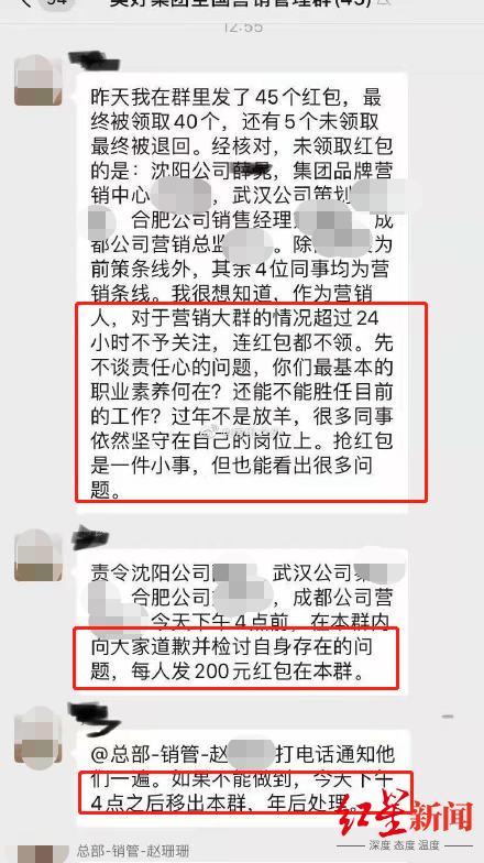 网爆美好置业职工未领红包高级副总裁勒令反省并再发200元大