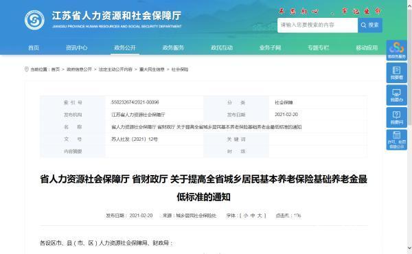 今年江苏省人事厅曾公布提升我省城镇居民基础社会养老保险养老退