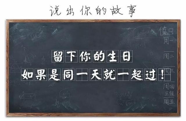 生日祝福语同学,你的班里有没有两个生日相同的同学?