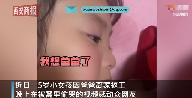 男子离家返工女儿躲被窝哭湿枕头,妈妈:我也没办法,跟她一起哭 全球新闻风头榜 第2张