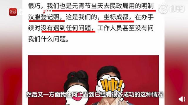 民政局回应拒绝新人用汉服照登记结婚:此前没有先例,还需要研究 全球新闻风头榜 第3张