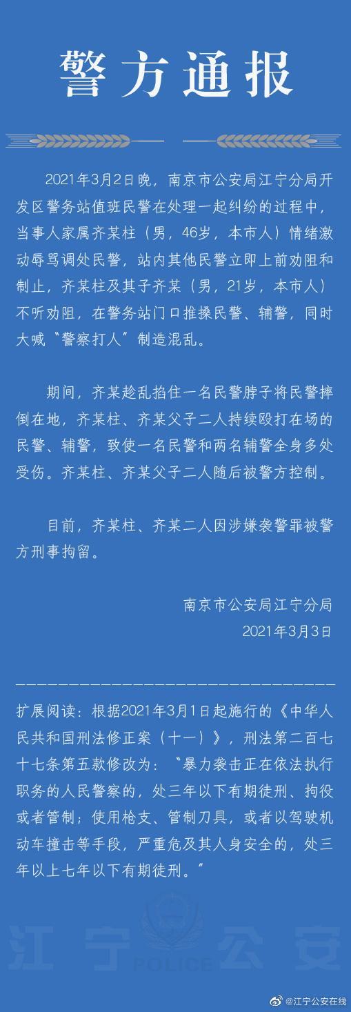 南京江宁警方:两人涉嫌袭警罪被刑拘,曾殴打致使一民警、两辅警全身多处受伤