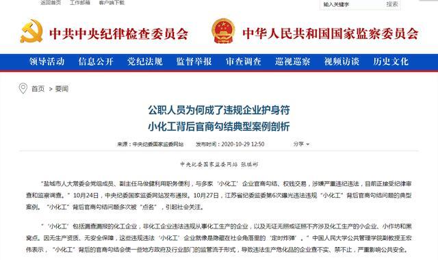 中纪委、省纪委公开点名的县委书记,有了处分