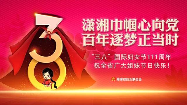 """7月1日是什么节日,湖南第一次纪念""""三八""""国际妇女节,你知道是哪一年吗?那些年,还发生了那么多事…"""