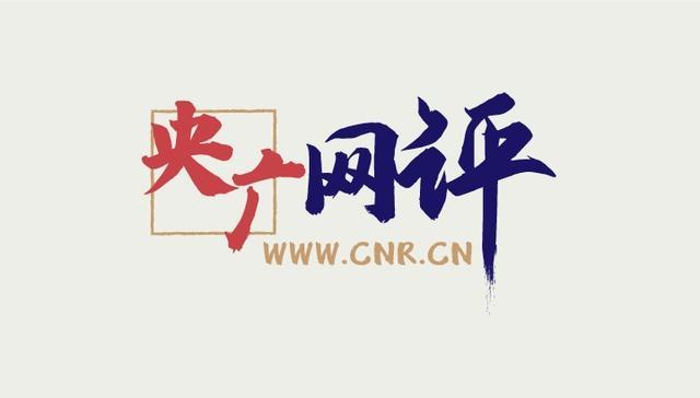 """客服消息,「央广网评」保护用户个人信息 必须管住""""内鬼"""""""